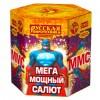 Батарея салютов ММС: Мега мощный салют