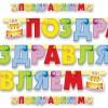 Гирлянда-Буквы Поздравляем Торт, 196см