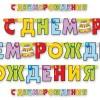 Гирлянда-Буквы С ДР Торт, 200см
