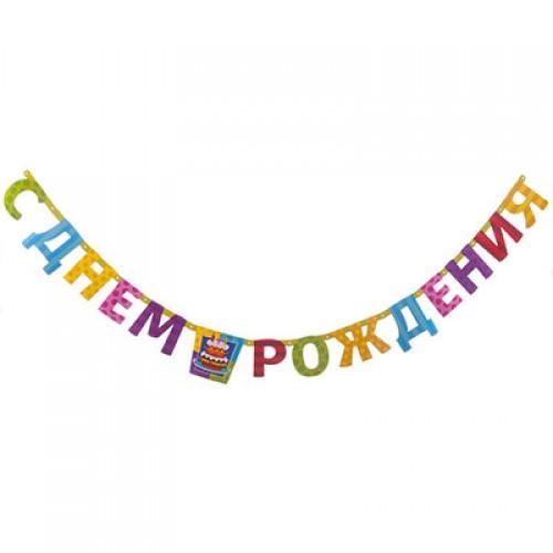 Гирлянда-Буквы Торт Birthday, 225см
