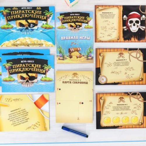 "Игра-квест по поиску подарка ""Пиратские приключения"""