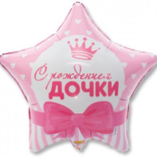 Звезда  С рождением дочки