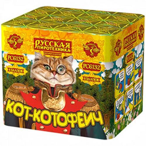 Кот-котофеич