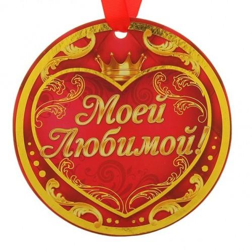 """Медаль-гигант """"Моей любимой"""""""