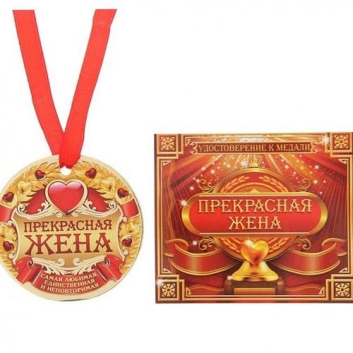 Набор медаль с удостоверением Прекрасная жена