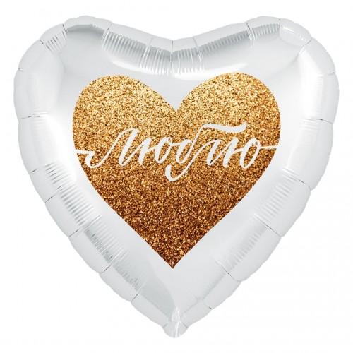 """Сердце Золото Люблю 18"""""""