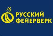 «Русский Фейерверк»